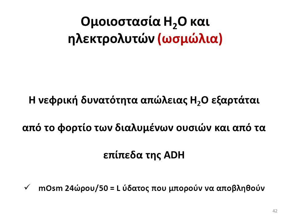 Ομοιοστασία Η2Ο και ηλεκτρολυτών (ωσμώλια)