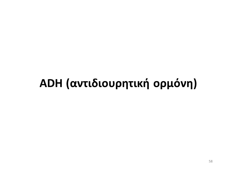 ADH (αντιδιουρητική ορμόνη)