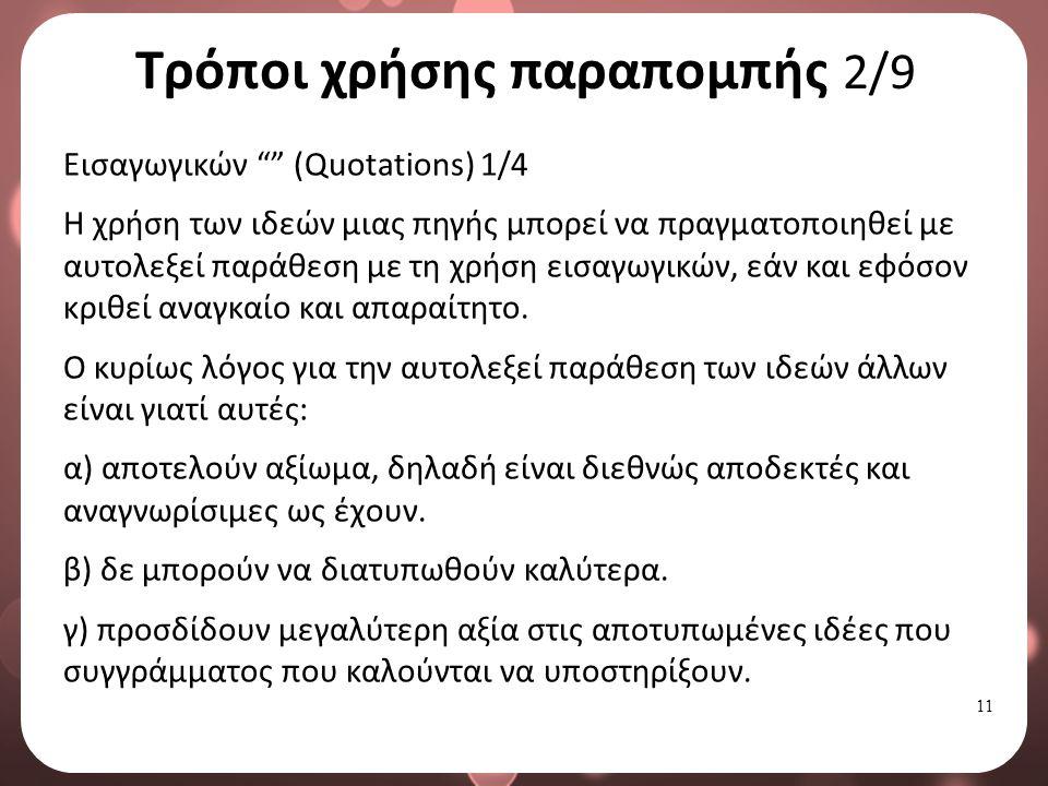 Τρόποι χρήσης παραπομπής 3/9