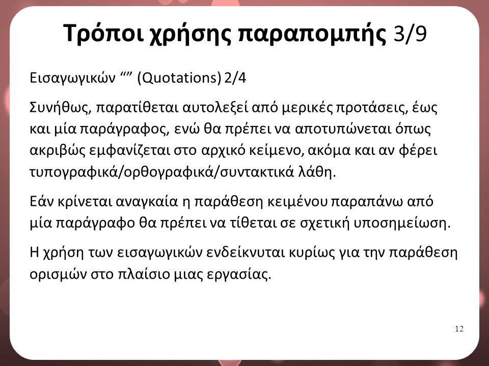 Τρόποι χρήσης παραπομπής 4/9