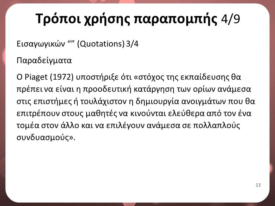 Τρόποι χρήσης παραπομπής 5/9