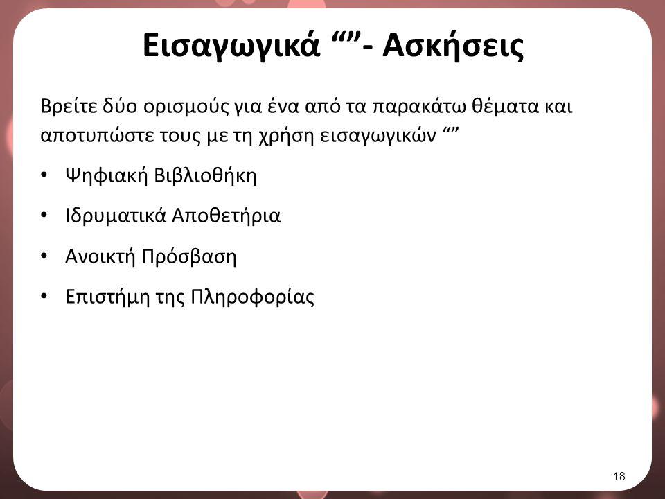 Τρόποι χρήσης παραπομπής 6/9