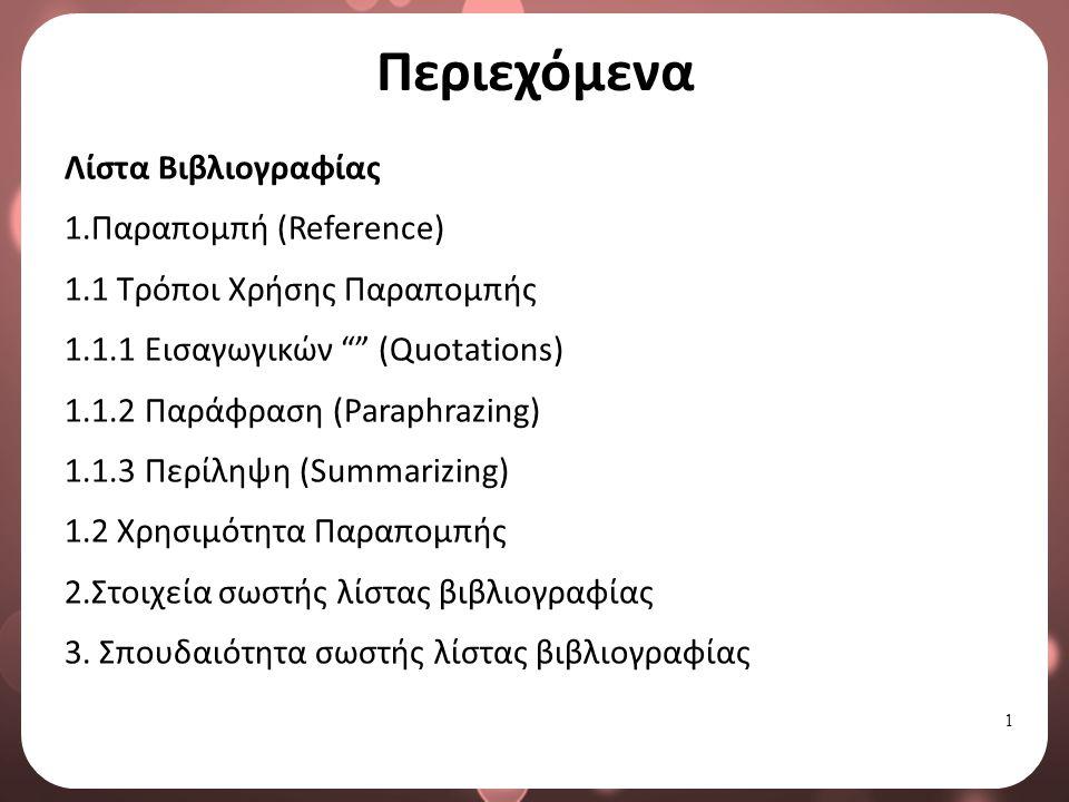 Λίστα Βιβλιογραφίας
