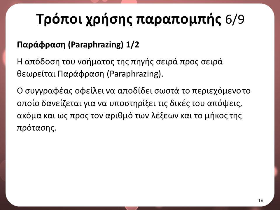 Τρόποι χρήσης παραπομπής 7/9
