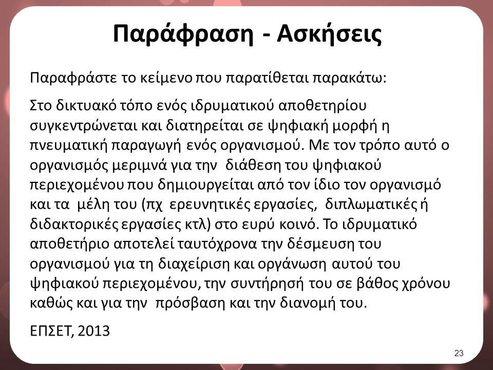 Τρόποι χρήσης παραπομπής 8/9