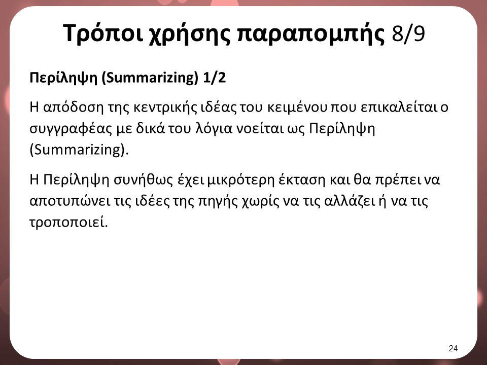 Τρόποι χρήσης παραπομπής 9/9