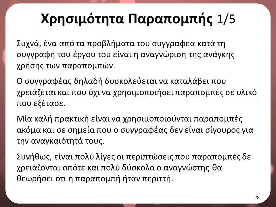 Χρησιμότητα Παραπομπής 2/5