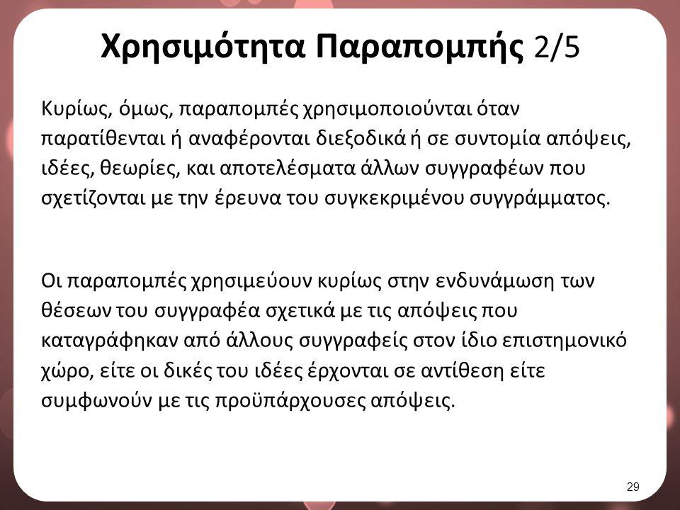 Χρησιμότητα Παραπομπής 3/5