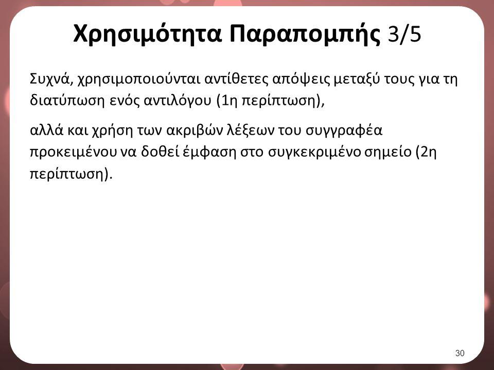 Χρησιμότητα Παραπομπής 4/5