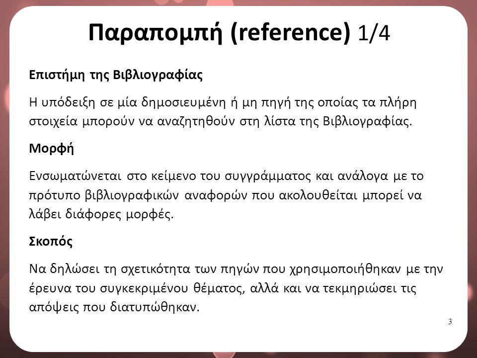 Παραπομπή (reference) 2/4