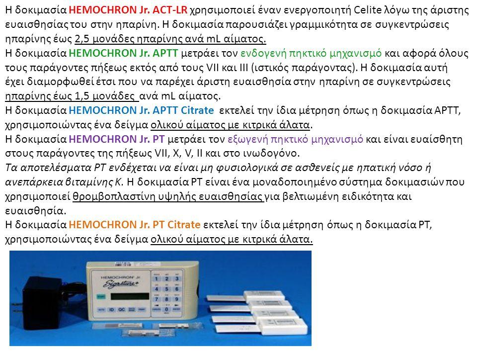 Η δοκιµασία HEMOCHRON Jr