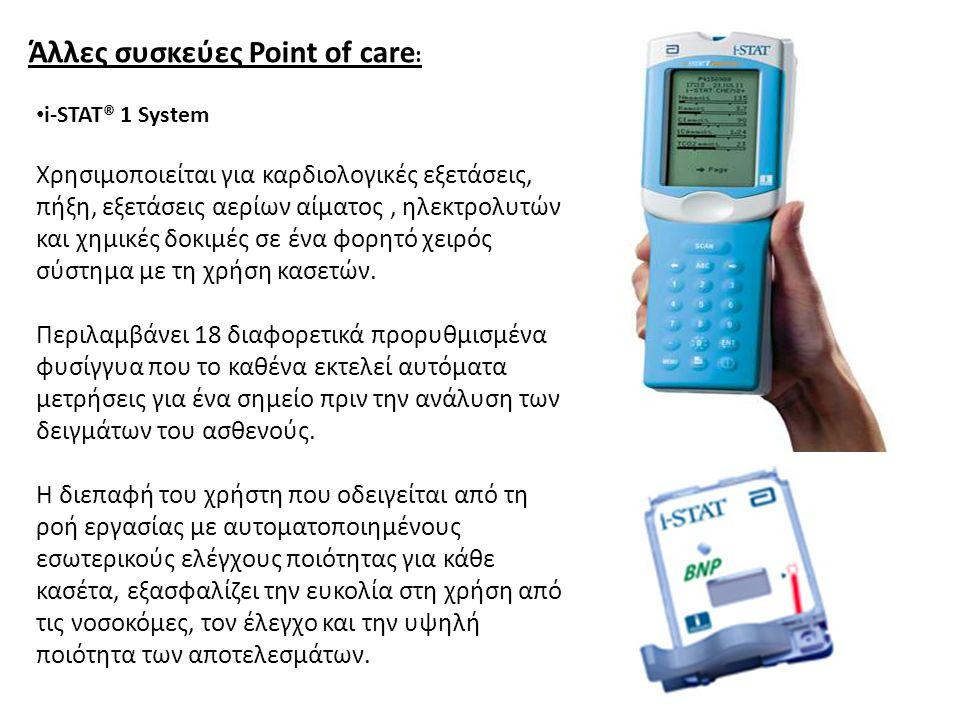 Άλλες συσκεύες Point of care: