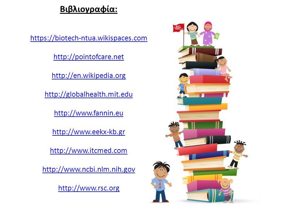 Βιβλιογραφία: https://biotech-ntua.wikispaces.com