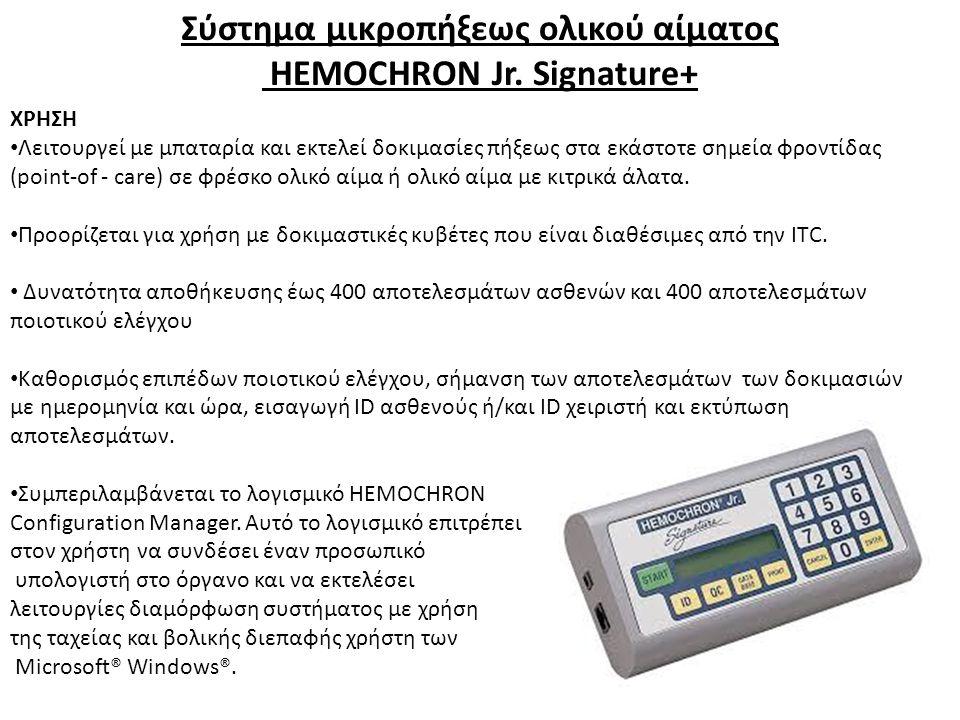 Σύστηµα µικροπήξεως ολικού αίµατος HEMOCHRON Jr. Signature+