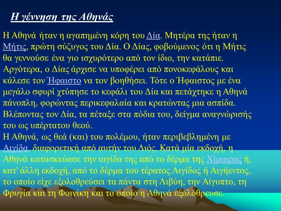 Η γέννηση της Αθηνάς