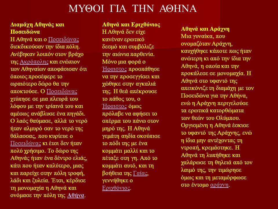 ΜΥΘΟΙ ΓΙΑ ΤΗΝ ΑΘΗΝΑ Διαμάχη Αθηνάς και Ποσειδώνα
