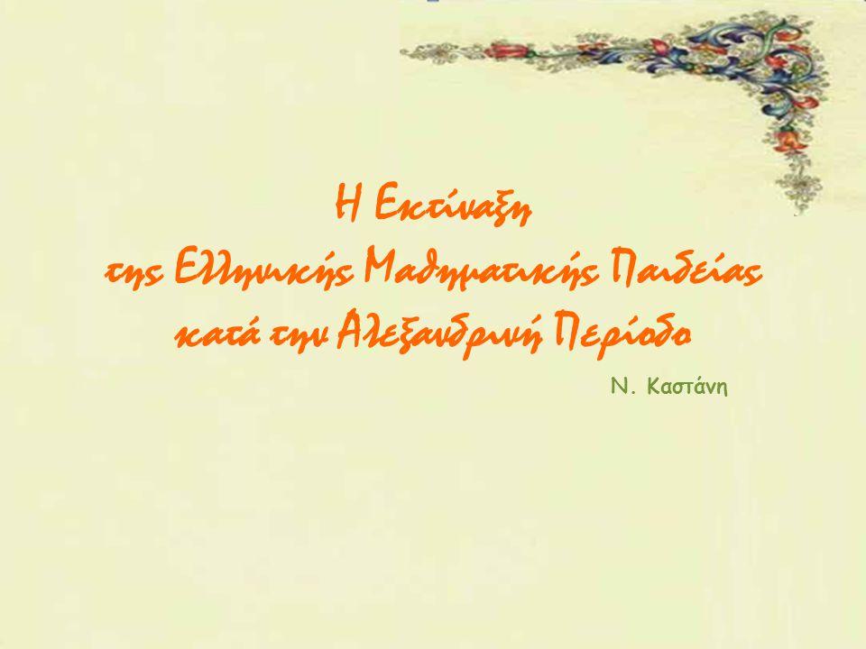 Η Εκτίναξη της Ελληνικής Μαθηματικής Παιδείας κατά την Αλεξανδρινή Περίοδο
