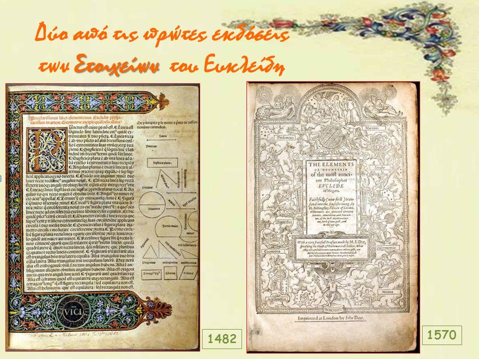 Δύο από τις πρώτες εκδόσεις των Στοιχείων του Ευκλείδη