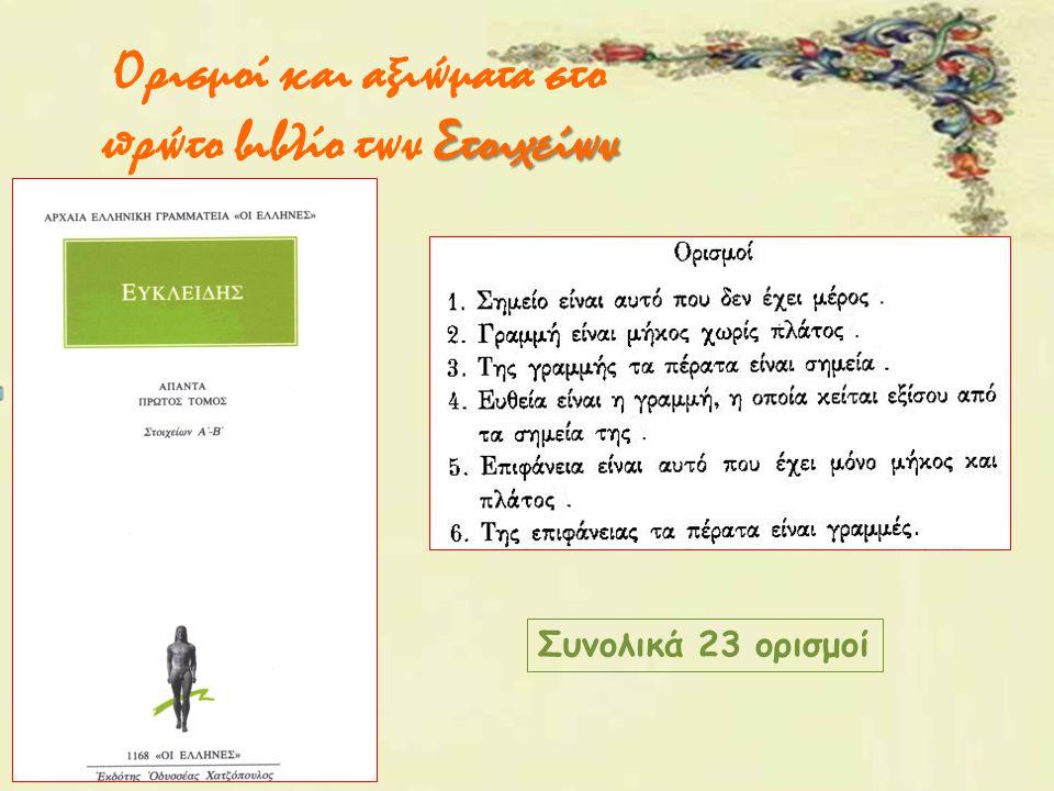 Ορισμοί και αξιώματα στο πρώτο βιβλίο των Στοιχείων