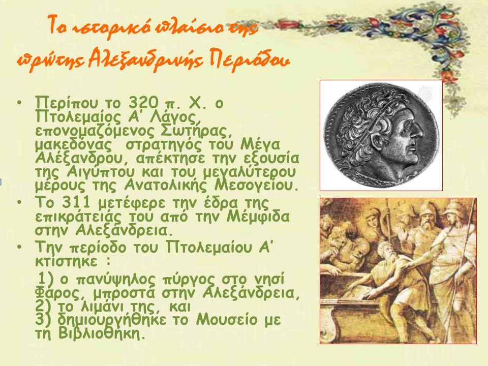 Το ιστορικό πλαίσιο της πρώτης Αλεξανδρινής Περιόδου