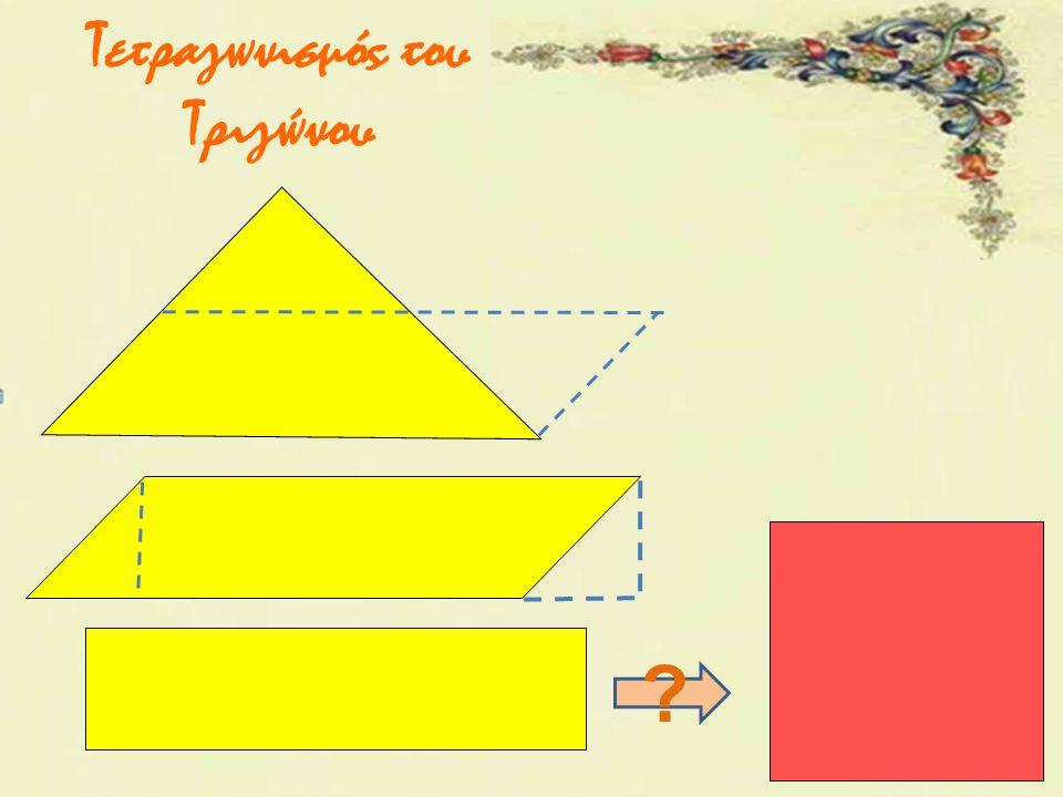 Τετραγωνισμός του Τριγώνου