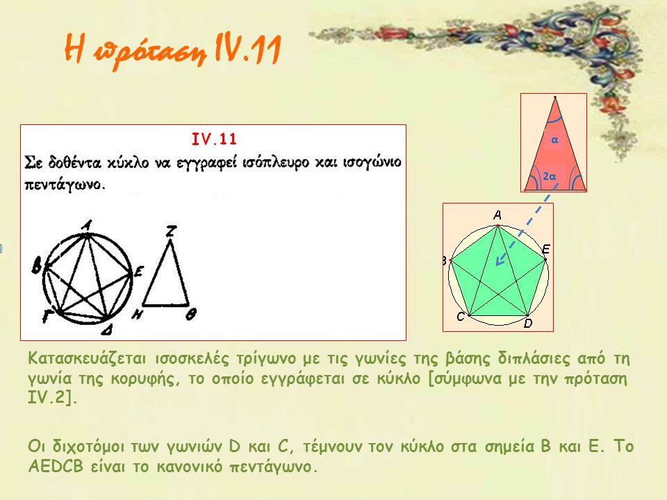 Η πρόταση IV.11