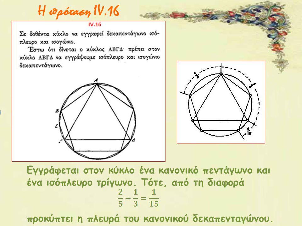 Η πρόταση IV.16 Εγγράφεται στον κύκλο ένα κανονικό πεντάγωνο και