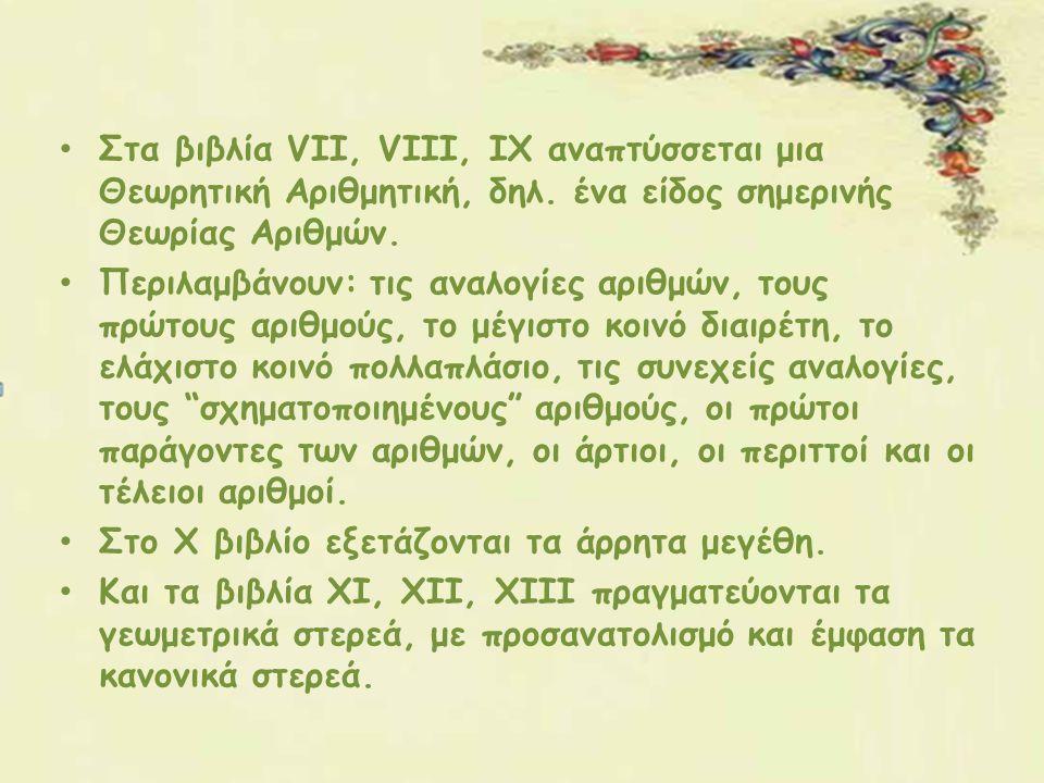 Στα βιβλία VII, VIII, IX αναπτύσσεται μια Θεωρητική Αριθμητική, δηλ