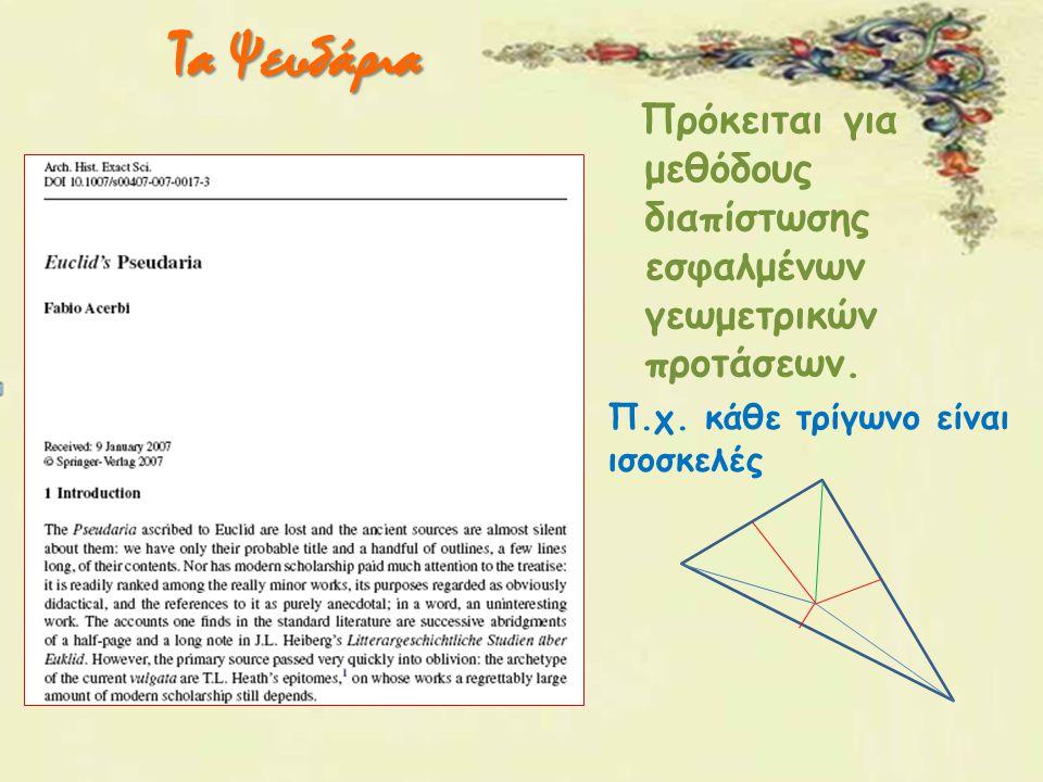 Τα Ψευδάρια Πρόκειται για μεθόδους διαπίστωσης εσφαλμένων γεωμετρικών προτάσεων. Π.χ. κάθε τρίγωνο είναι.