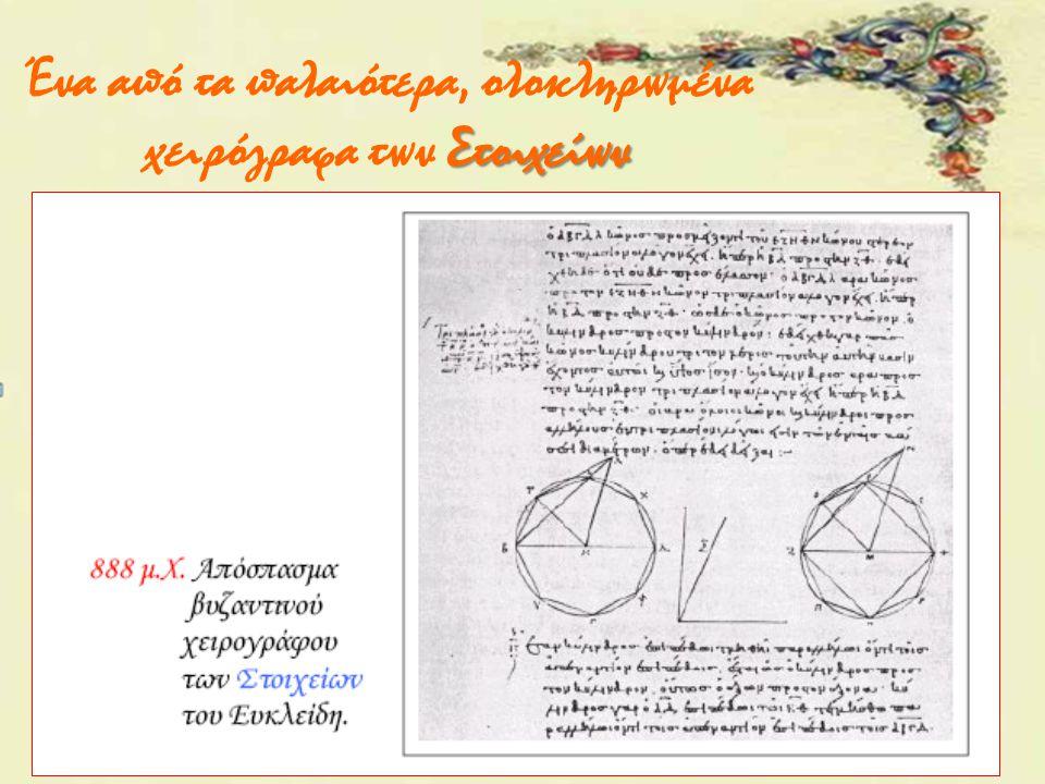 Ένα από τα παλαιότερα, ολοκληρωμένα χειρόγραφα των Στοιχείων