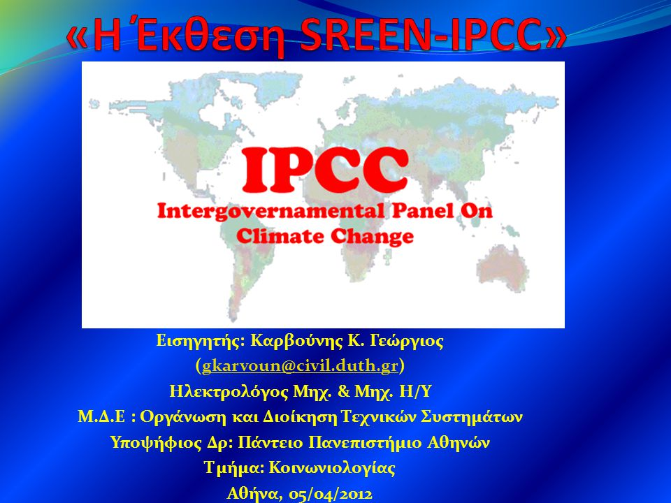 «Η Έκθεση SREEN-IPCC» Εισηγητής: Καρβούνης Κ. Γεώργιος