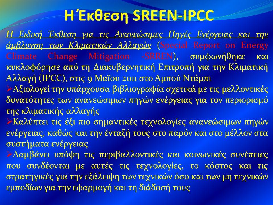 Η Έκθεση SREEN-IPCC