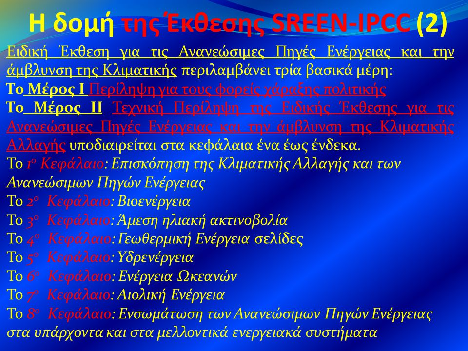 Η δομή της Έκθεσης SREEN-IPCC (2)