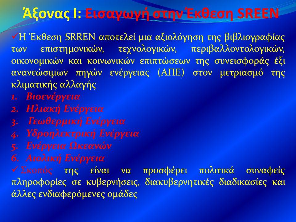 Άξονας I: Εισαγωγή στην Έκθεση SREEN