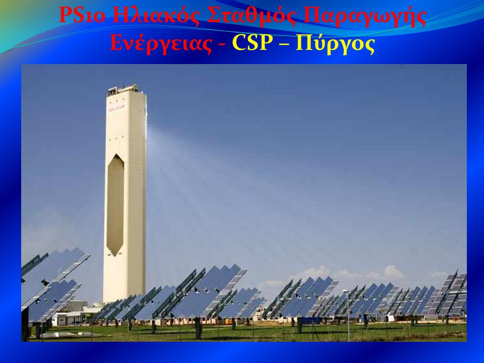 PS10 Ηλιακός Σταθμός Παραγωγής Ενέργειας - CSP – Πύργος