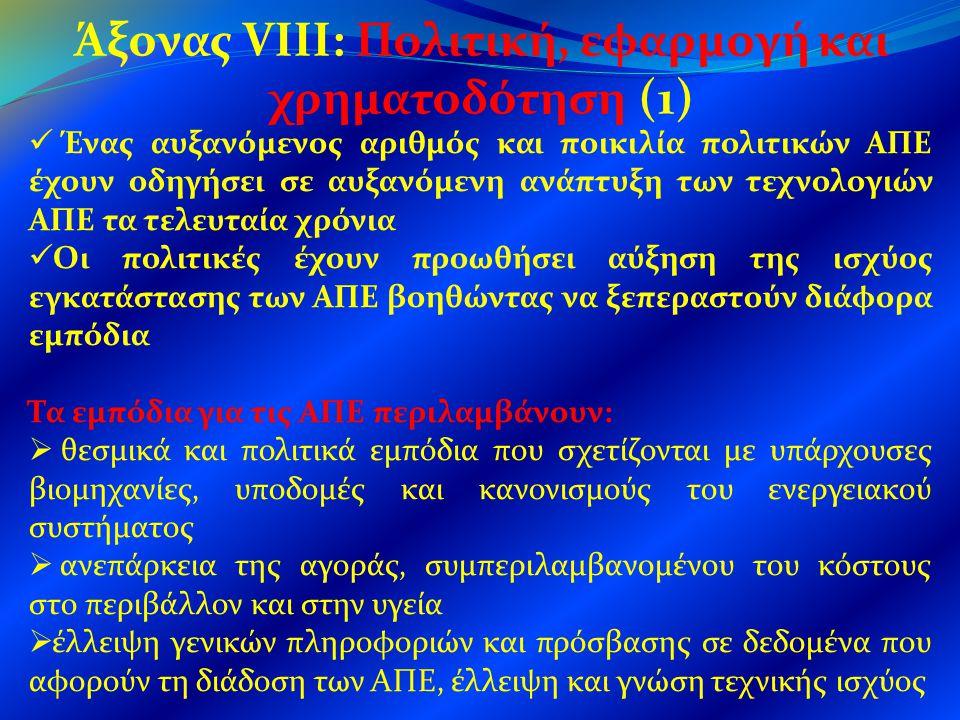 Άξονας VΙII: Πολιτική, εφαρμογή και χρηματοδότηση (1)
