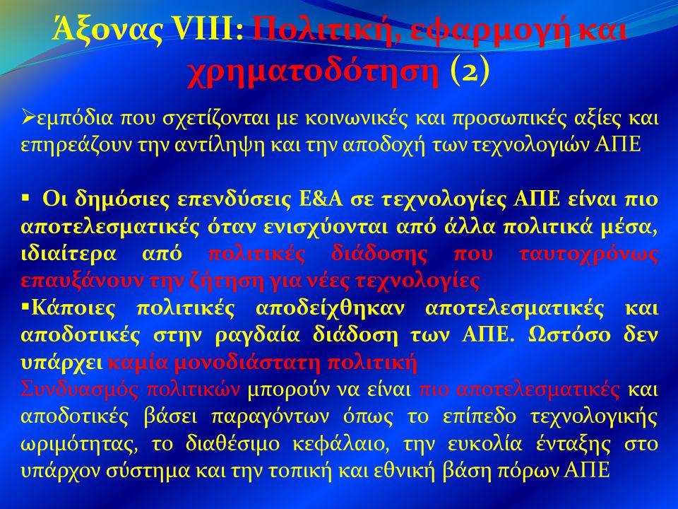 Άξονας VΙII: Πολιτική, εφαρμογή και χρηματοδότηση (2)