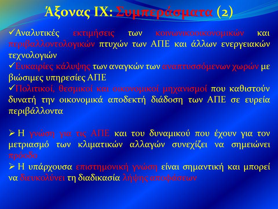 Άξονας IX: Συμπεράσματα (2)