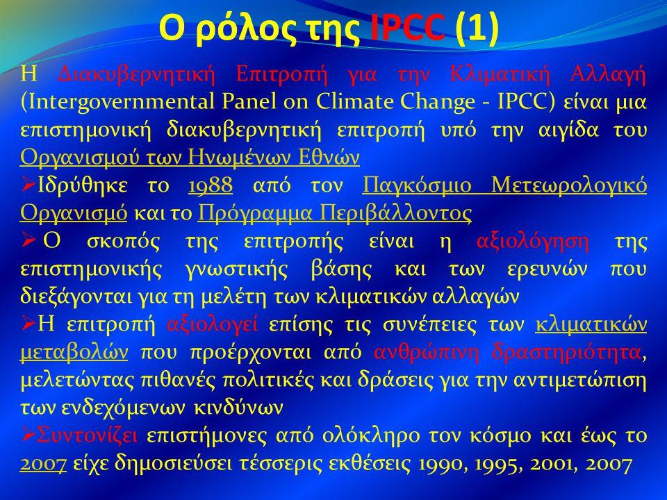 Ο ρόλος της IPCC (1)
