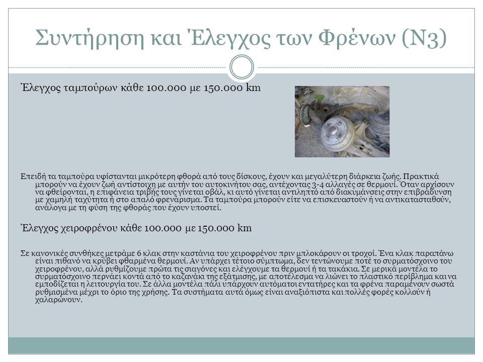 Συντήρηση και Έλεγχος των Φρένων (Ν3)