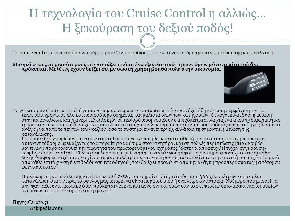 H τεχνολογία του Cruise Control η αλλιώς… Η ξεκούραση του δεξιού ποδός!