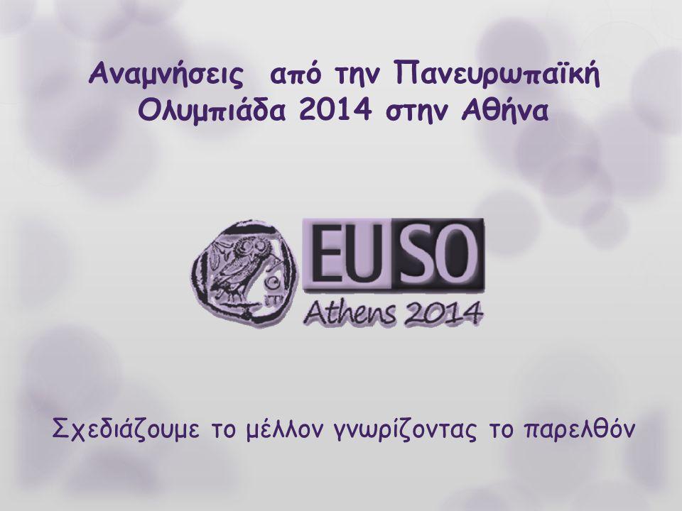 Αναμνήσεις από την Πανευρωπαϊκή Ολυμπιάδα 2014 στην Αθήνα