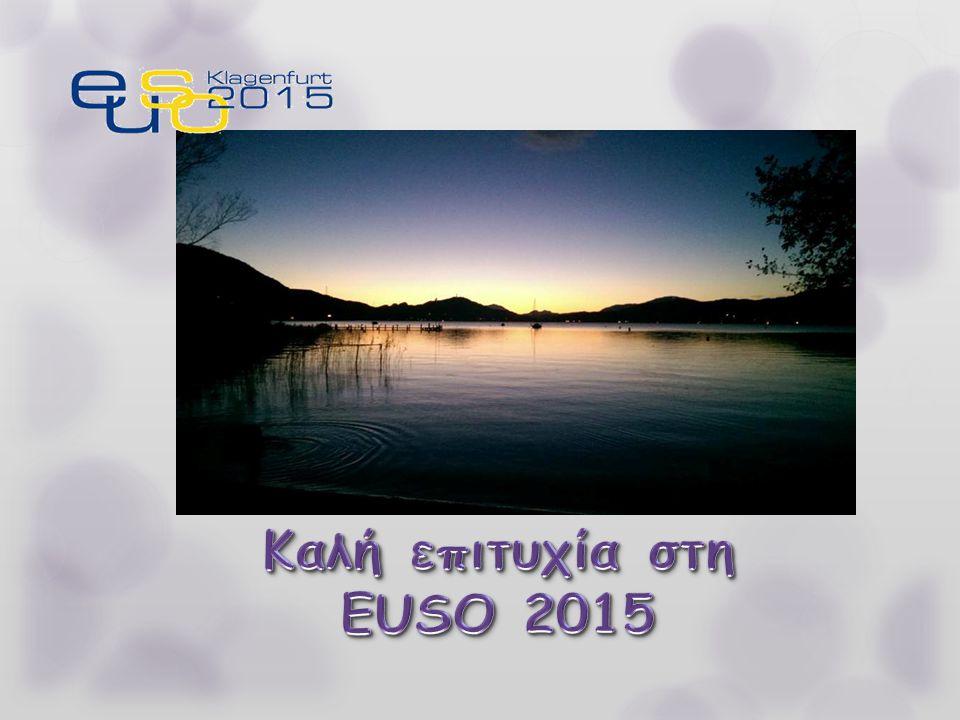 Καλή επιτυχία στη EUSO 2015