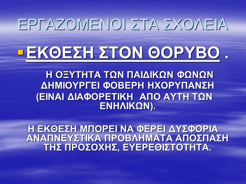 ΕΡΓΑΖΟΜΕΝΟΙ ΣΤΑ ΣΧΟΛΕΙΑ