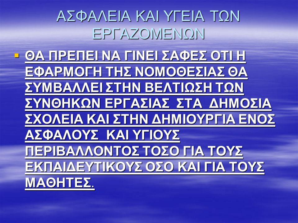 ΑΣΦΑΛΕΙΑ ΚΑΙ ΥΓΕΙΑ ΤΩΝ ΕΡΓΑΖΟΜΕΝΩΝ