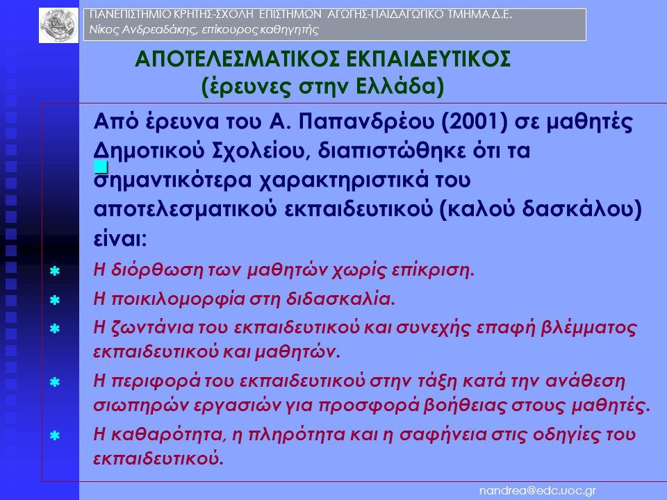 ΑΠΟΤΕΛΕΣΜΑΤΙΚΟΣ ΕΚΠΑΙΔΕΥΤΙΚΟΣ (έρευνες στην Ελλάδα)