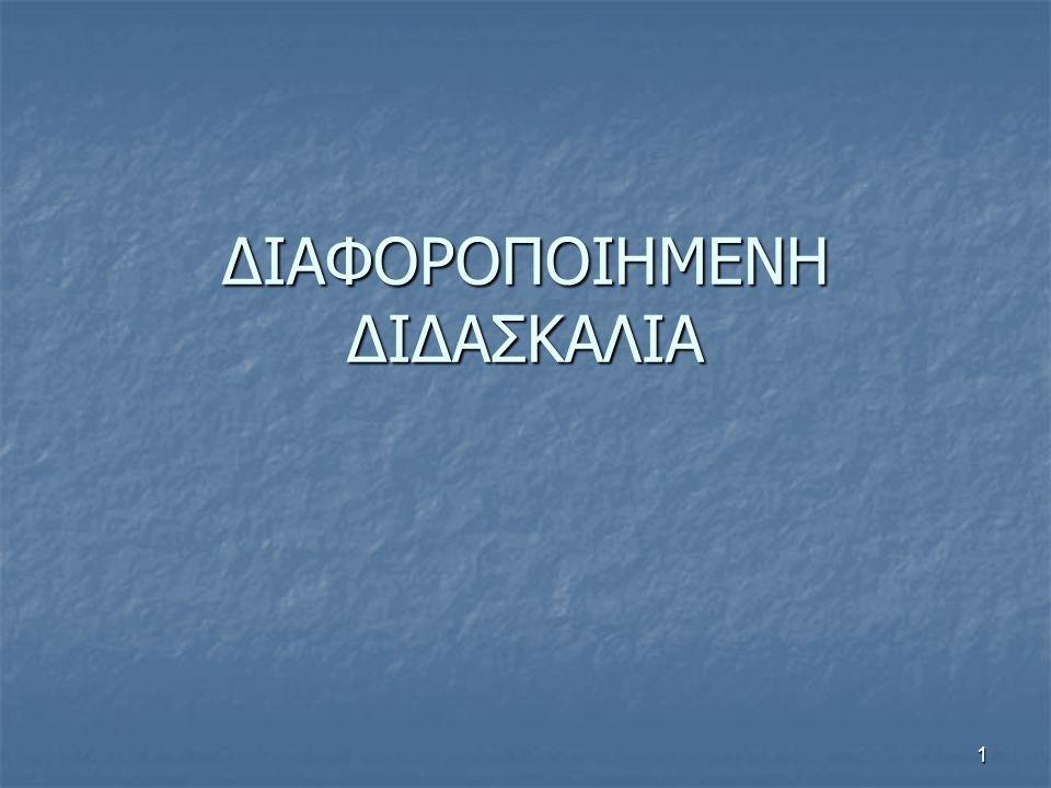 ΔΙΑΦΟΡΟΠΟΙΗΜΕΝΗ ΔΙΔΑΣΚΑΛΙΑ
