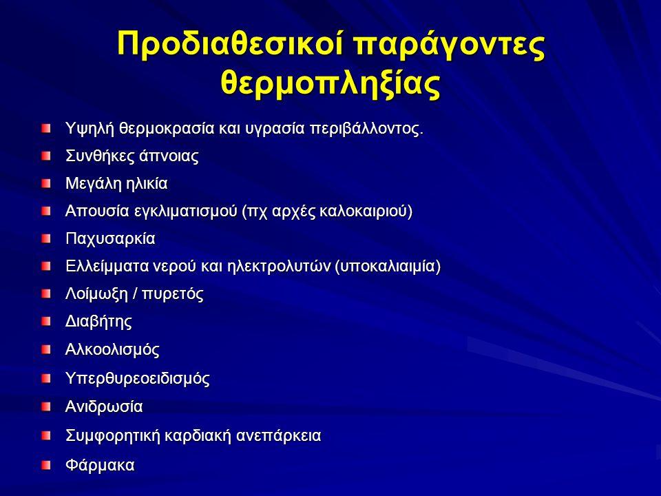 Προδιαθεσικοί παράγοντες θερμοπληξίας