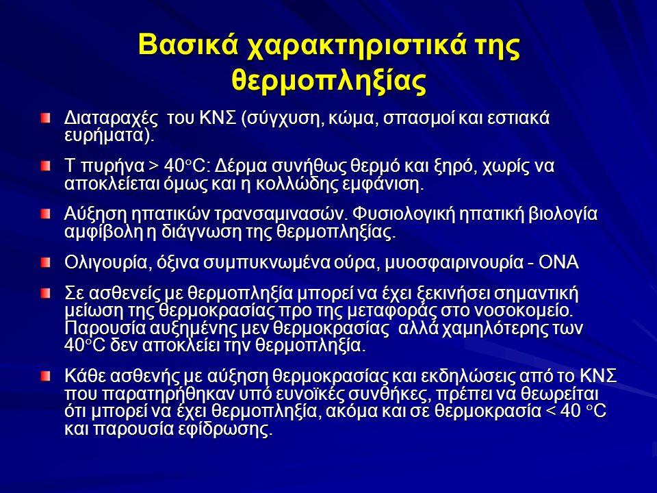 Βασικά χαρακτηριστικά της θερμοπληξίας