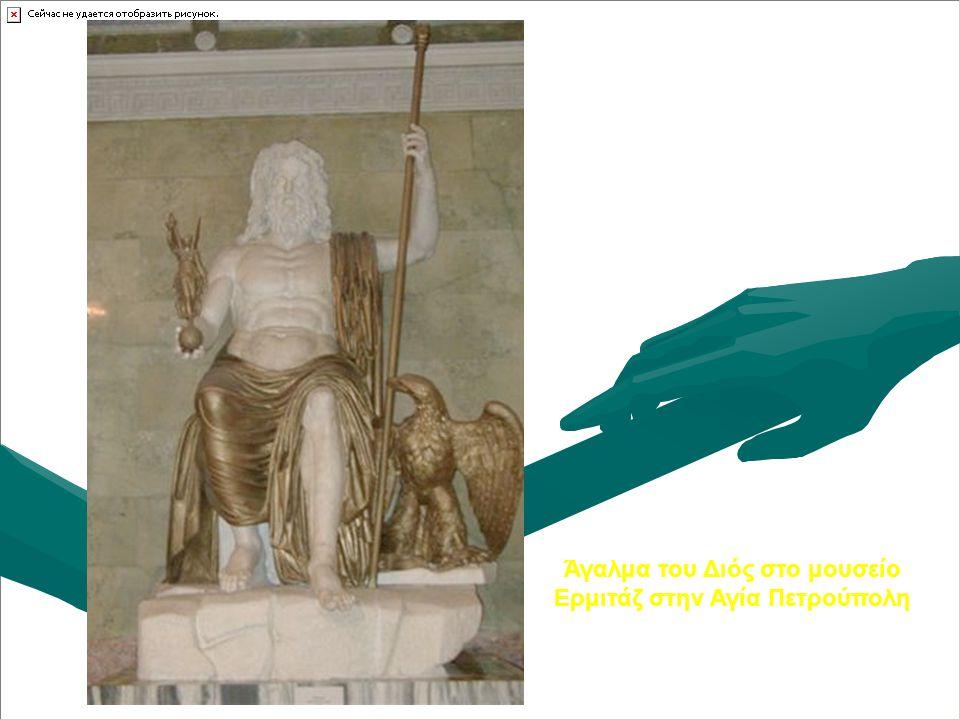 Άγαλμα του Διός στο μουσείο Ερμιτάζ στην Αγία Πετρούπολη